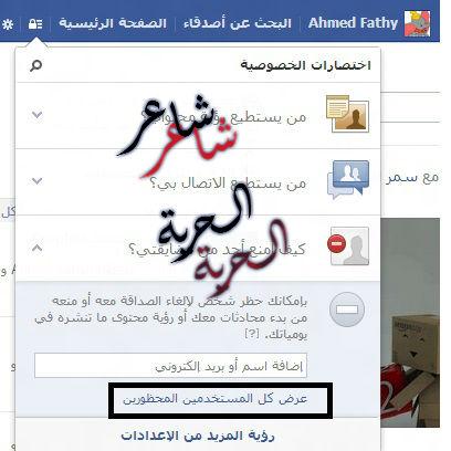حصريا : شرح طريقة ازالة الحظر عن الاصدقاء فى الفيس بوك   شاعر الحرية Untitl13