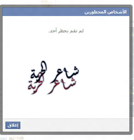 حصريا : شرح طريقة ازالة الحظر عن الاصدقاء فى الفيس بوك   شاعر الحرية Untitl14