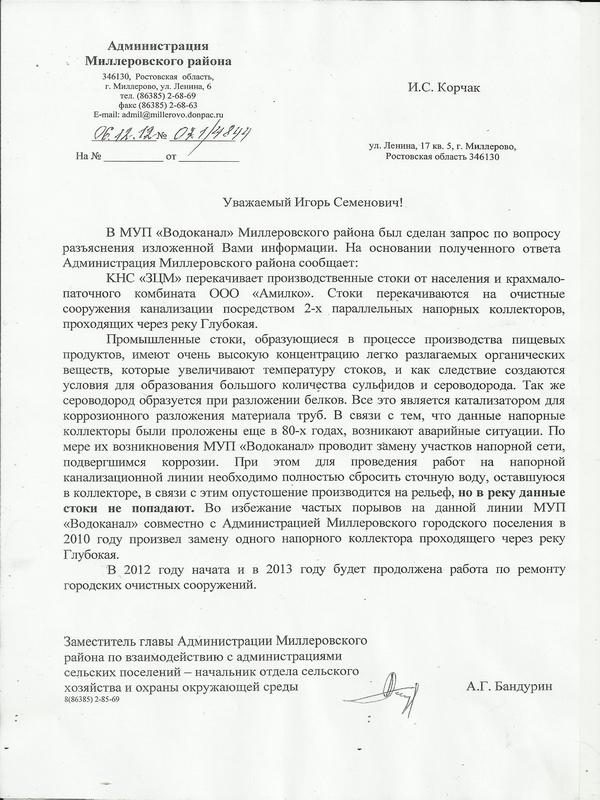 -ЭКОЛОГИЯ- - Страница 5 110