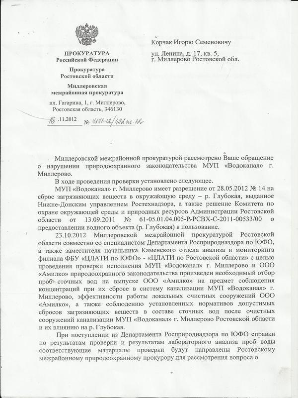 -ЭКОЛОГИЯ- - Страница 5 2-dndd10