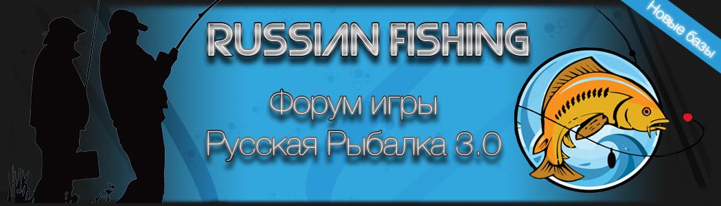 Русская Рыбалка 3.0