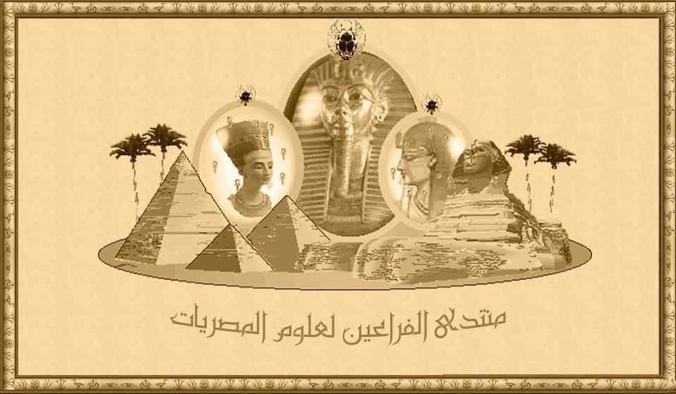 منتديات الفراعين لعلوم المصريات