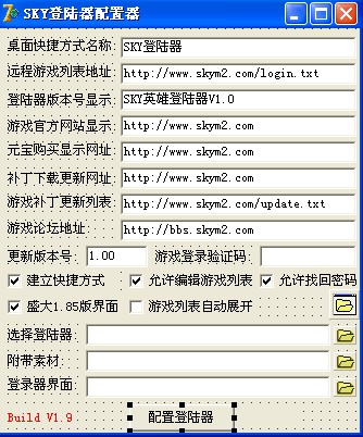 【Hero登录配置器独家公布源码,生成器和登陆器配置器源码】 - 页 3 Qqaa2011