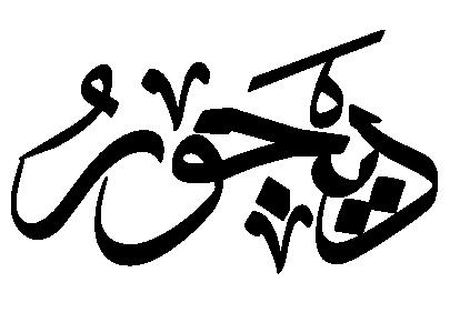 تصميم مخطوطة  122