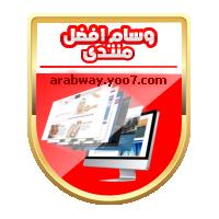 وسام مسابقة عااجل الله يخليكم 410