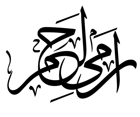 طلب تصميم نخطوطة كلك 6610