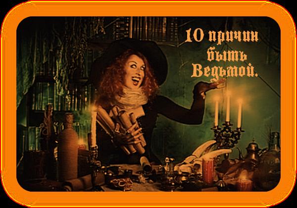 10 причин быть ведьмой. 10_a__11