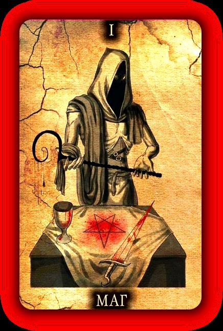 I.The Magician (The Black Tarot). 12
