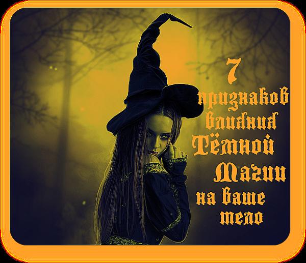 7 признаков влияния Тёмной Магии на ваше тело. 7_a_uu10