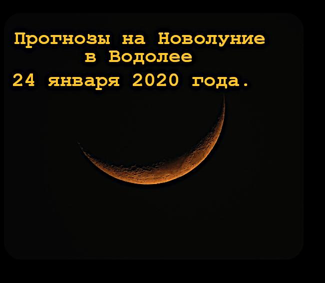 Прогнозы на Новолуние в Водолее - 24 января 2020 года. A_124