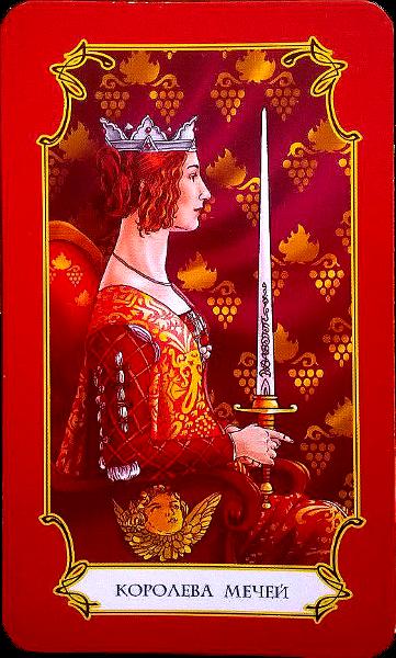 Королева Мечей. A__113