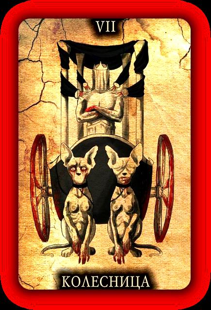 VII. Chariot (The Black Tarot). Aa1110