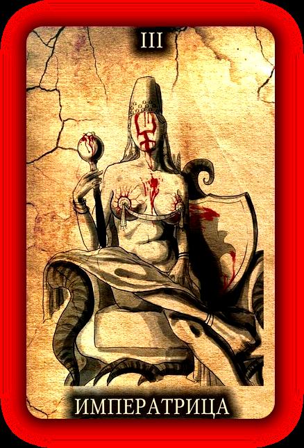 III.The Empress (The Black Tarot).   Aaaa1010