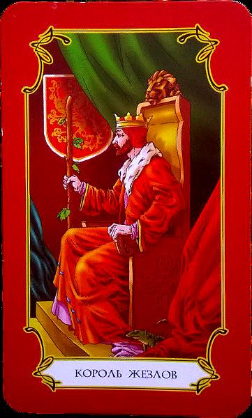 Король Жезлов.  Au__111