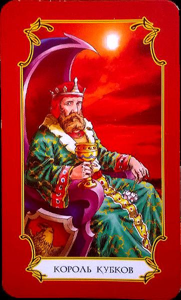 Король Кубков. Au_a_111