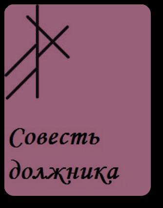 """Став """"Совесть должника"""".  Iaeiia10"""