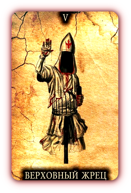 V. Hierophant (The Black Tarot). Naa1010