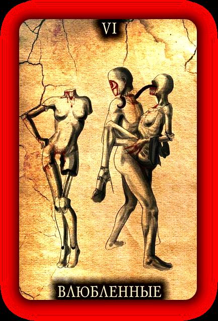 Интуитивный анализ любовных отношений на Чёрном Таро. Nuo1010