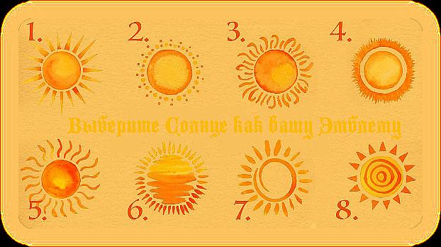 Выберите Солнце в качестве Эмблемы и посмотрите, что это означает. Sun-em11