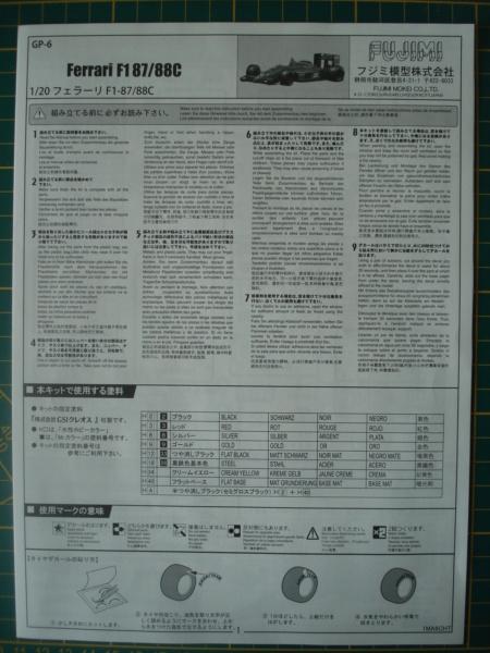 [FUJIMI] FERRARI F1 87/88C 1/20ème Réf 091983 GP-6 Notice Dsc08743