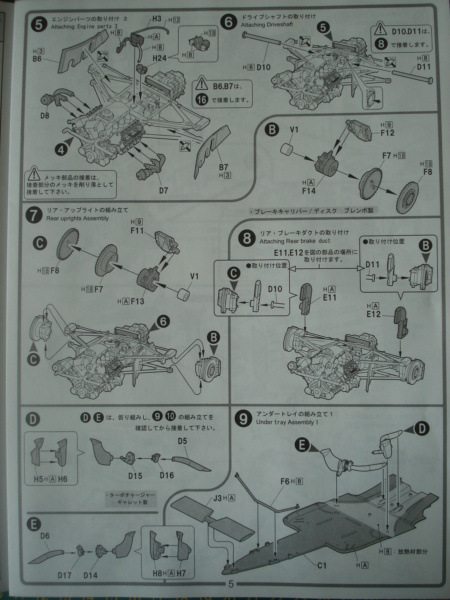 [FUJIMI] FERRARI F1 87/88C 1/20ème Réf 091983 GP-6 Notice Dsc08745