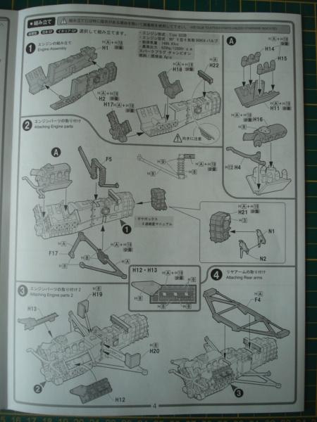 [FUJIMI] FERRARI F1 87/88C 1/20ème Réf 091983 GP-6 Notice Dsc08746
