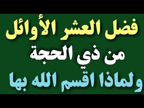 فضل العشر الأول من ذي الحجة والعمل الصالح فيها خالد بن محمود بن عبدالعزيز الجهني 810