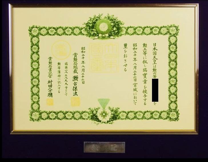 nouvel acquisition cadre de lieutenant japonais avec ses décorations  _86-710