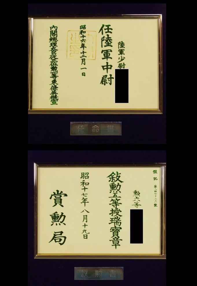 nouvel acquisition cadre de lieutenant japonais avec ses décorations  _86-810