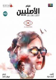 الفيلم العربي الأصليين Bv-19010