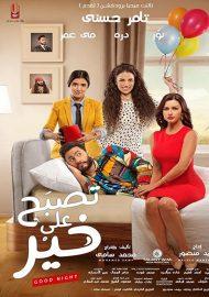 الفيلم العربي تصبحون على خير Mv5bog10