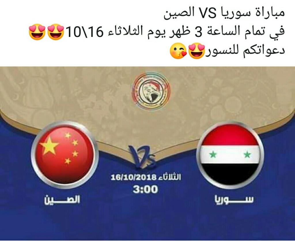 مباراة منتخب سورية و الصين بكرة القدم Screen10