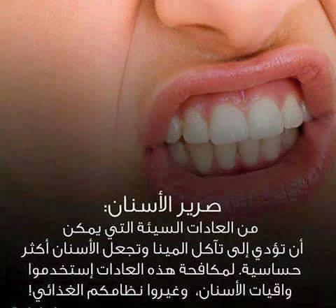 طريقة مكافحة عادة صرير الأسنان  2210