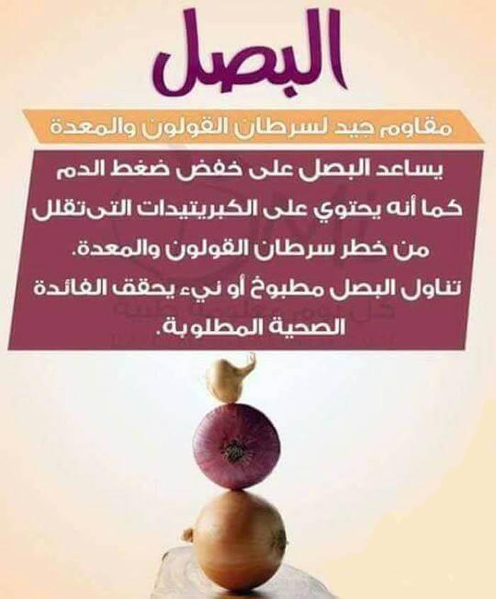 البصل مقاوم جيد لسرطان القولون والمعدة  7810