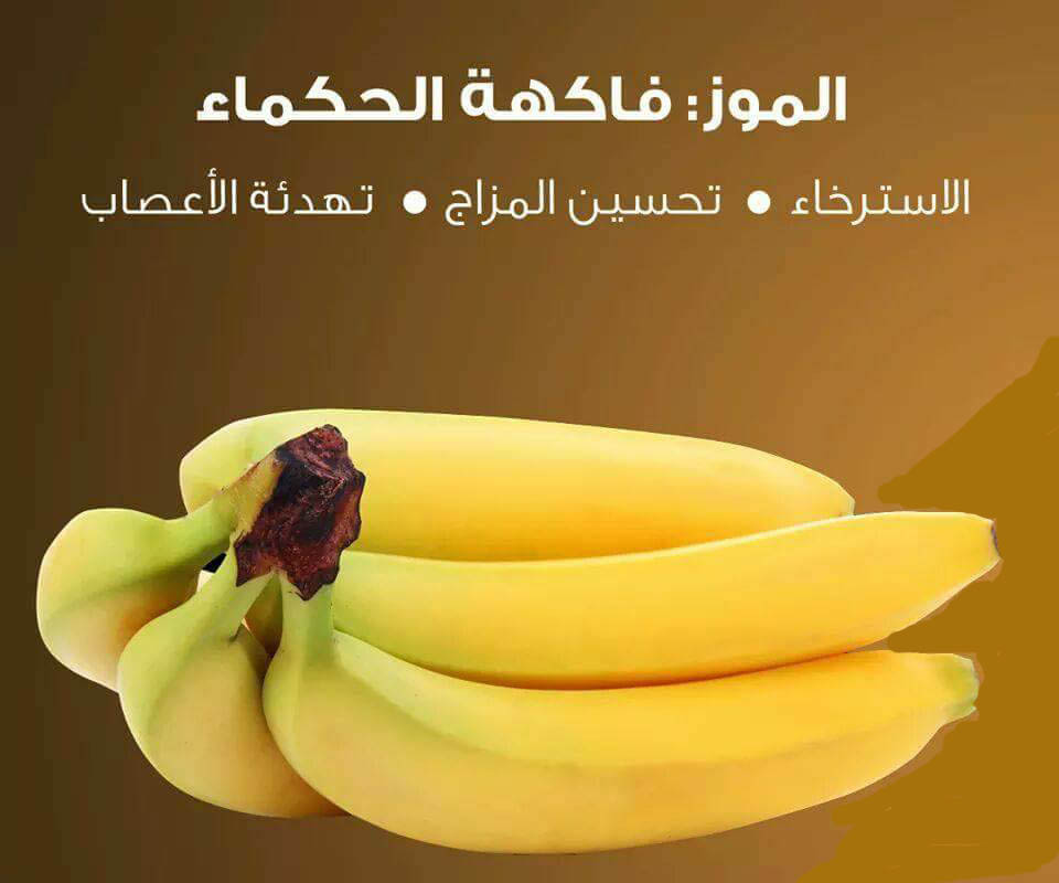 الموز فاكهة الحكماء 8210
