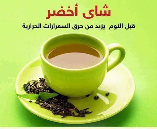 فواتئد الشاي الأخضر قبل النوم  8710