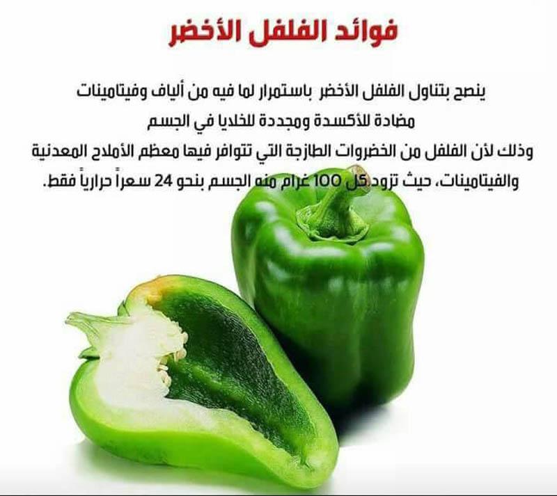 فوائد الفلفل الأخضر  8810