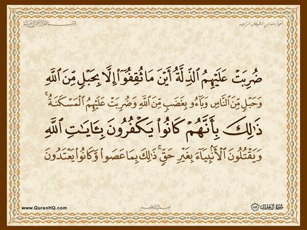 الآية 112 من سورة آل عمران الكريمة المباركة Aeoo_110