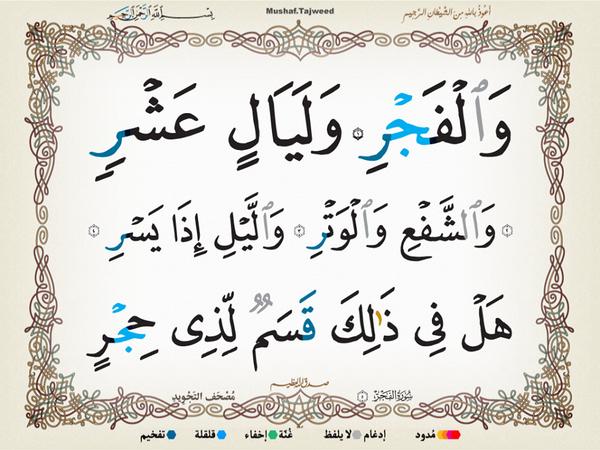 الآيات 1 _ 5 من سورة الفجر الكريمة المباركة Aeoo_110