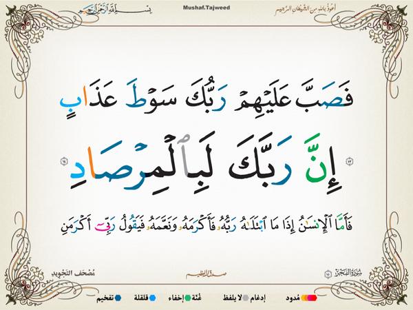 الآيات 13 _ 15 من سورة الفجر الكريمة المباركة Aeoo_111