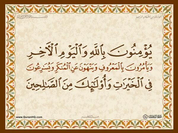 الآية 114 من سورة آل عمران الكريمة المباركة Aeoo_112