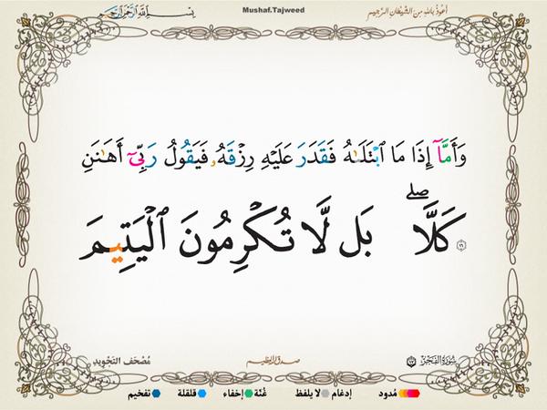 الآيات 16 و 17 من سورة الفجر الكريمة المباركة Aeoo_112