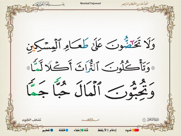 الآيات 18 _ 20 من سورة الفجر الكريمة المباركة Aeoo_113