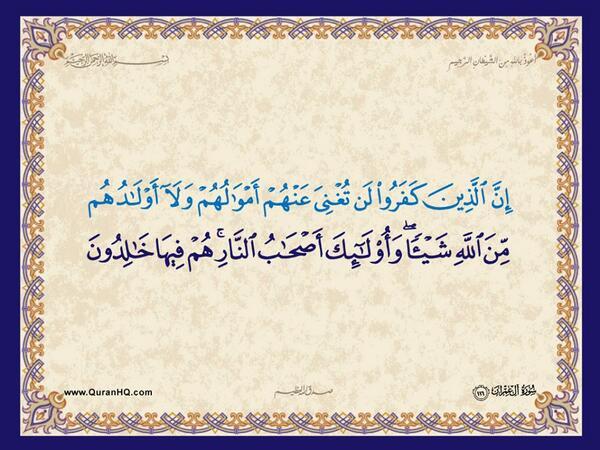 الآية 116 من سورة آل عمران الكريمة المباركة Aeoo_114