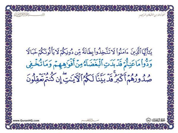 الآية 118 من سورة آل عمران الكريمة المباركة Aeoo_116