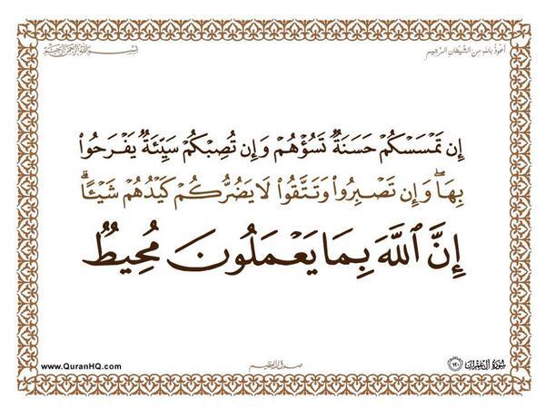الآية 120 من سورة آل عمران الكريمة المباركة Aeoo_118