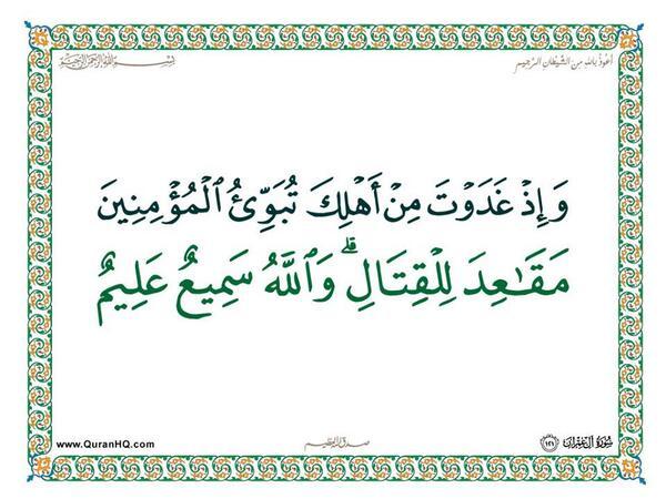 الآية 121 من سورة آل عمران الكريمة المباركة Aeoo_119