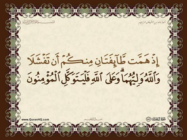 الآية 122 من سورة آل عمران الكريمة المباركة Aeoo_120