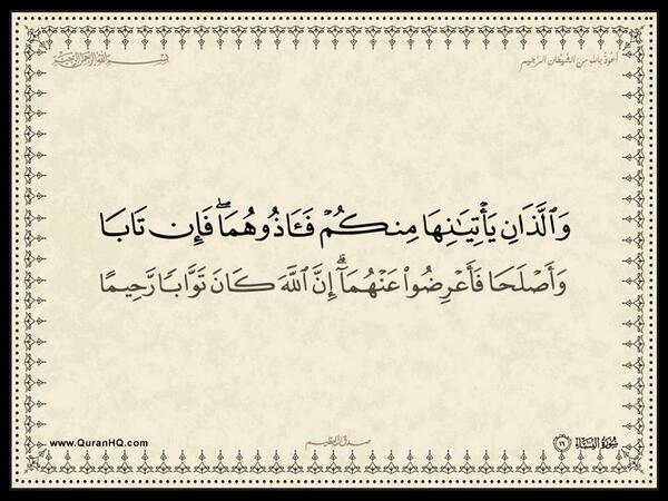الآية 16 من سورة النساء الكريمة المباركة Aeoo_122