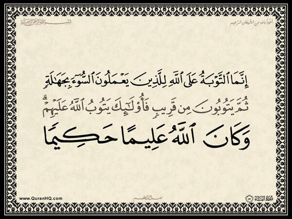 الآية 17 من سورة النساء الكريمة المباركة Aeoo_123